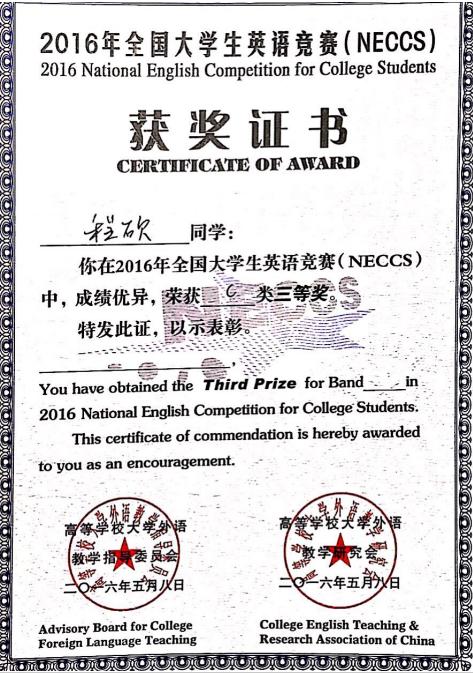 程硕同学荣获全国大学生英语竞赛(c类)三等奖图片