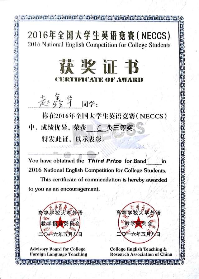 赵鑫宇同学荣获全国大学生英语竞赛(c类)三等奖图片